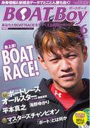 BOATBoy 2015年6月号(BOATBoy)