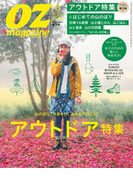 OZmagazine 2015年6月号 No.518(OZmagazine)
