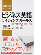 ビジネス英語ライティング・ルールズ