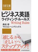 ビジネス英語ライティング・ルールズ (日経文庫)(日経文庫)