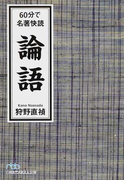 60分で名著快読 論語 (日経ビジネス人文庫)(日経ビジネス人文庫)