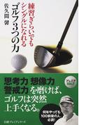 練習ぎらいでもシングルになれるゴルフ3つの力 (日経プレミアシリーズ)(日経プレミアシリーズ)
