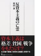 反資本主義の亡霊 (日経プレミアシリーズ)(日経プレミアシリーズ)