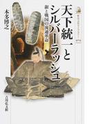 天下統一とシルバーラッシュ 銀と戦国の流通革命 (歴史文化ライブラリー)