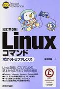 Linuxコマンドポケットリファレンス 改訂第3版 (Pocket Reference)