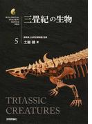 三畳紀の生物 (生物ミステリーPRO)