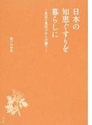日本の知恵ぐすりを暮らしに 身近な食材でからだ調う