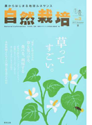 自然栽培 農からはじまる地球ルネサンス Vol.3(2015Summer) 草ってすごい。