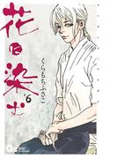 花に染む 6 (QUEEN'S COMICS)(クイーンズコミックス)