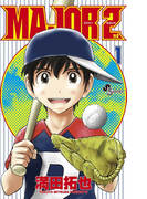 MAJOR 2nd 1 (少年サンデーコミックス)