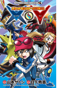 ポケットモンスターSPECIAL X・Y vol.3 (コロコロコミックス)(コロコロコミックス)