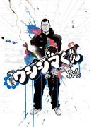 闇金ウシジマくん 34 (ビッグコミックス)(ビッグコミックス)