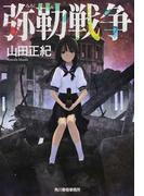 弥勒戦争 新装版 (ハルキ文庫)(ハルキ文庫)