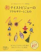 和テイストビジューのアクセサリーとこもの 折り紙とUVレジンで作る (レディブティックシリーズ)(レディブティックシリーズ)