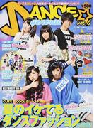 DANCE☆generation vol.6 ダンス&おしゃれ大好きガールのための情報がいっぱい! (saita mook)(saita mook)