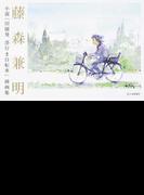 藤森兼明 「田園発港行き自転車」挿画集