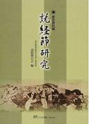 説経節研究 薩摩派の説経節を中心として 歴史資料編