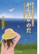 がんばるのだ 岩手県九戸郡野田村の地域力 (東日本大震災からの復興)