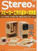 スピーカー工作の基本&実例集 2015年版 (ONTOMO MOOK)(ONTOMO MOOK)