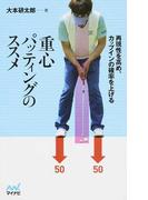 重心パッティングのススメ 再現性を高め、カップインの確率を上げる (MYNAVI GOLF BOOKS)