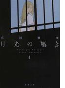 月光の囁き(双葉文庫) 3巻セット(双葉文庫)