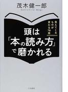 頭は「本の読み方」で磨かれる 見えてくるものが変わる70冊