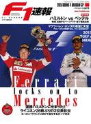 F1速報 2015 Rd04 バーレーンGP号(F1速報)