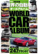 世界の自動車オールアルバム 2015年(自動車誌ムック)