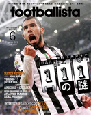 月刊footballista 2015年6月号(月刊footballista)