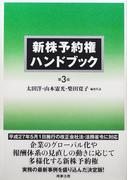 新株予約権ハンドブック 第3版