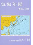 気象年鑑 2015年版