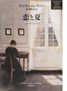 恋と夏 (ウィリアム・トレヴァー・コレクション)