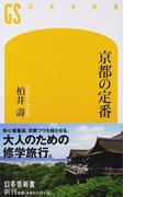 京都の定番 (幻冬舎新書)(幻冬舎新書)