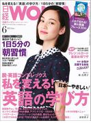 日経ウーマン2015年6月号