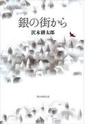 銀の街から(朝日新聞出版)
