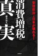 消費増税の真実 「安倍政治」で日本が壊れる!(朝日新聞出版)