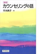 新版 カウンセリングの話(朝日選書)