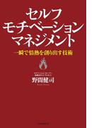 セルフモチベーション・マネジメント 一瞬で情熱を創り出す技術(朝日新聞出版)