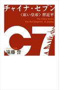 チャイナ・セブン 〈紅い皇帝〉習近平(朝日新聞出版)