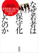 なぜ若者は保守化したのか 希望を奪い続ける日本社会の真実(朝日文庫)