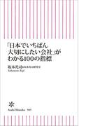 「日本でいちばん大切にしたい会社」がわかる100の指標(朝日新聞出版)