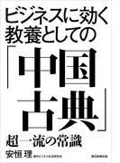 ビジネスに効く教養としての「中国古典」 超一流の常識(朝日新聞出版)