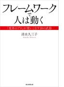 フレームワークで人は動く 「変革のプロ」が使いこなす18の武器(朝日新聞出版)