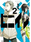 ヒニイル(2)(角川コミックス・エース)