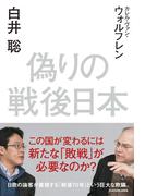 【期間限定価格】偽りの戦後日本(角川学芸出版単行本)