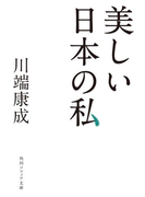 美しい日本の私(角川ソフィア文庫)