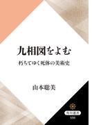 九相図をよむ 朽ちてゆく死体の美術史(角川選書)