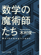 数学の魔術師たち(角川ソフィア文庫)
