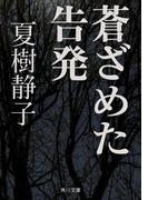 【期間限定価格】蒼ざめた告発(角川文庫)