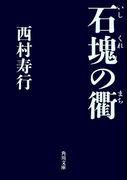 石塊の衢(角川文庫)